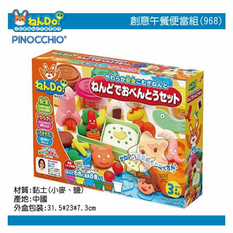 【大成婦嬰】日本 PINOCCHIO -黏Do! 創意黏土-創意午餐組(968) 3歲以上適用 0