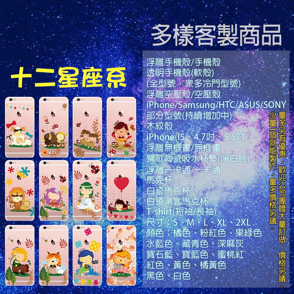 [APPLE] ✨ 十二星座系列透明軟殼 ✨ 日本工藝超精細[I5,ISE/I6,I6S/I6+,I6s+] 1
