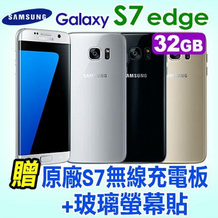 SAMSUNG GALAXY S7 edge 32GB 贈原廠S7無線充電板+玻璃螢幕貼 雙曲面 防水 4G 智慧型手機
