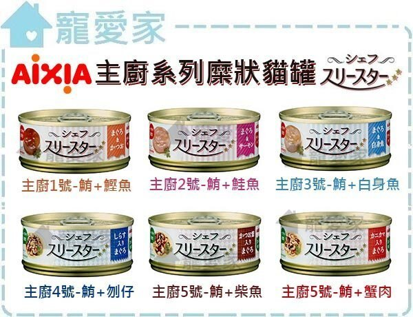 ☆寵愛家☆Aixia主廚貓罐系列60g
