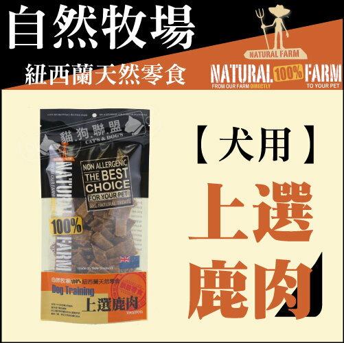 +貓狗樂園+ NATURAL FARM自然牧場【犬用。上選鹿肉。120G】250元 - 限時優惠好康折扣