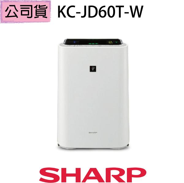 【現貨限量 快速出貨】【SHARP】夏寶 日本原裝 水活力空氣清淨機KC-JD60T-W(公司貨)