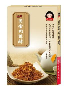 【喜福田】黃金肉絲酥 辣味●即期品●