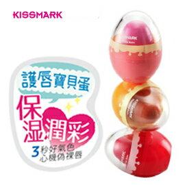 ✪SGS安全保證✪ 百人部落客口碑齊讚の護唇寶貝蛋- KISSMARK果真心機潤彩護唇膏 KISSMARK tinted lip balm