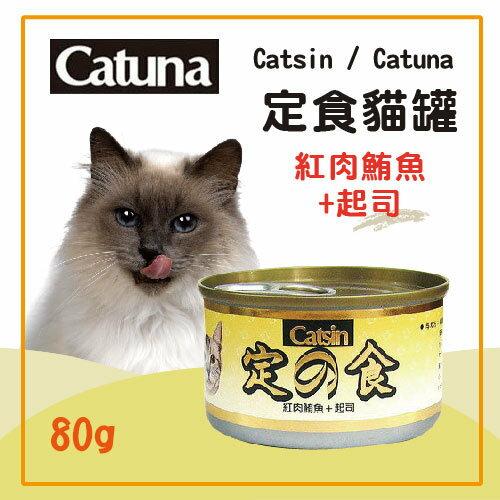 【力奇】Catsin / Catuna 定食貓罐-紅肉鮪魚+起司-80g-16元 /罐>可超取(C202E02)