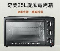 CHIMEI奇美到CHIMEI 奇美 25L 雙溫控 實用型旋風電烤箱 EV-25B1SK