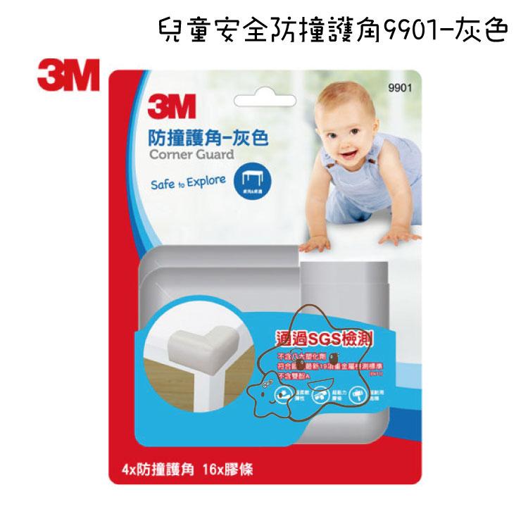 【大成婦嬰】3M 兒童安全防撞護角9901 (隨機出貨) 0