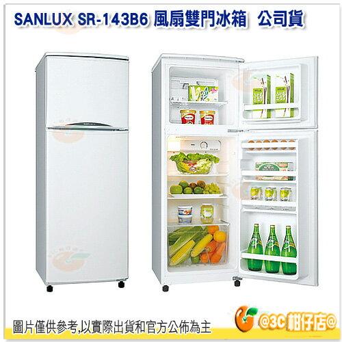 台灣三洋 SANLUX SR-143B6 風扇雙門冰箱 公司貨 143公升 節能 雙門電冰箱 SR143B6