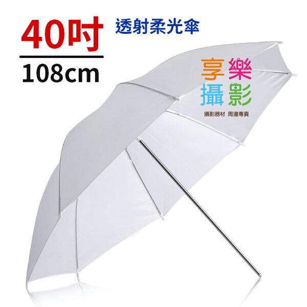 [享樂攝影] 40吋 105cm 透射傘 白傘 控光傘 柔光傘 無影罩 閃燈 用於 人像 商品攝影 模型 燈架