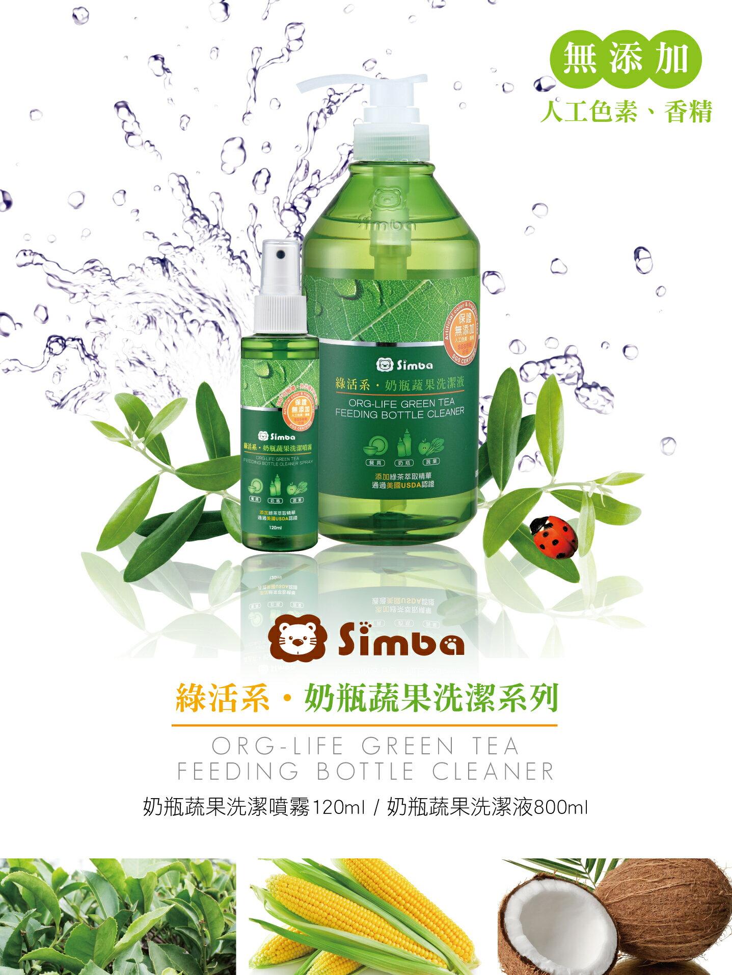 『121婦嬰用品館』辛巴蔬果奶瓶清潔劑800ml 2