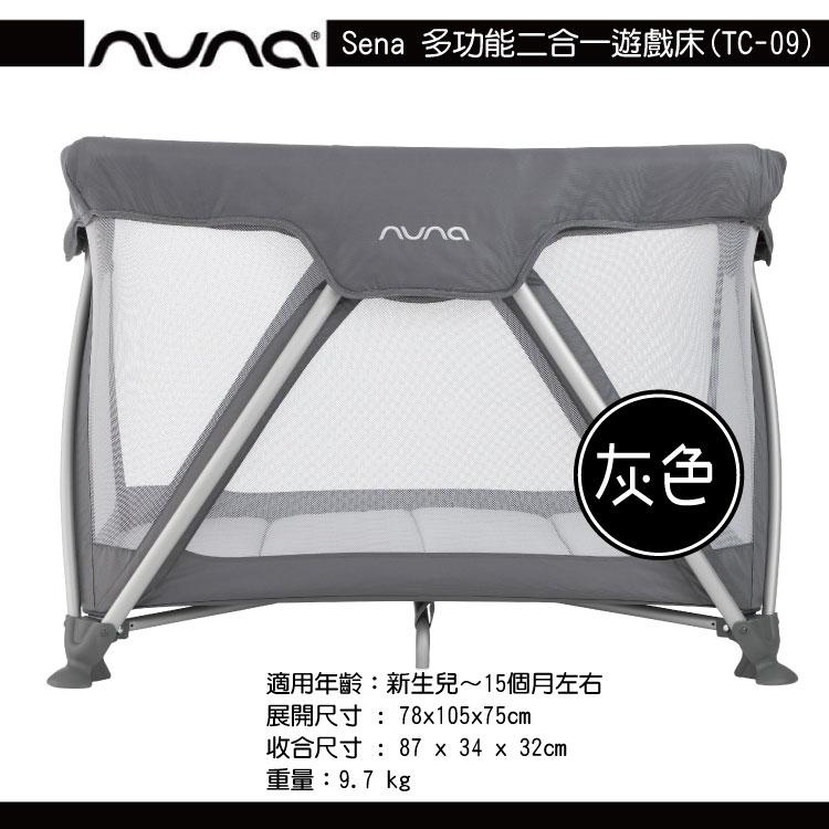 【大成婦嬰】限時超值優惠組 Nuna Sena 多功能二合一遊戲床(TC-09) 3色可選 輕便摺疊攜帶 嬰兒床 4