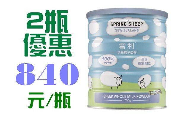 雪利頂級綿羊奶粉 700g/罐 2瓶優惠組◆德瑞健康家◆
