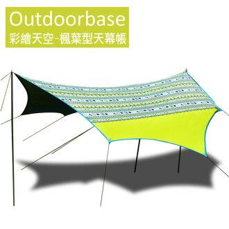 【露營趣】中和 Outdoorbase 彩繪天空-楓葉型天幕帳 天幕布(單天幕布不含營釘營繩營柱配件) 21362