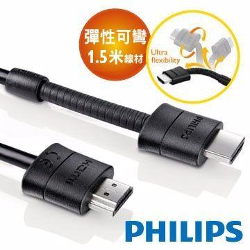 {光華成功NO.1}PHILIPS 飛利浦 SWV2492S HDMI 3D袖珍型 1.5M  喔!看呢來
