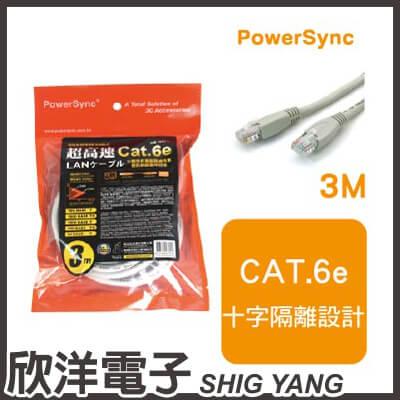※ 欣洋電子 ※ 群加科技 Cat.6e UTP超高速網路線 / 3M ( CAT6E-03 )