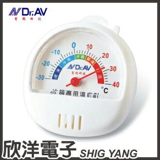 ※ 欣洋電子 ※ 聖岡科技 冰箱專用溫度計 (GM-70S) / 冷凍、冷藏皆適用