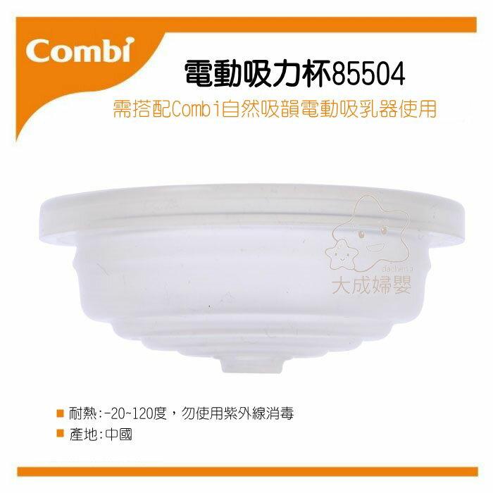 【大成婦嬰】Combi 自然吸韻 吸乳器配件-電動吸力杯(85504) 原廠公司貨 0