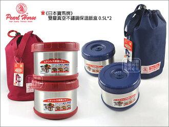 快樂屋♪ 日本寶馬牌 304不鏽鋼保溫便當盒 500cc二入組 (附提袋) SHW-GL-500X2 另售 膳魔師 象印 三光牌