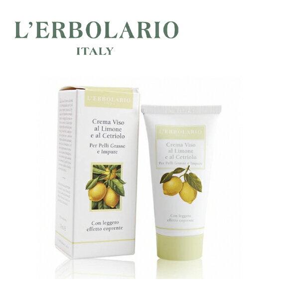 L'ERBOLARIO蕾莉歐 檸檬黃瓜修飾霜50ml《Umeme》