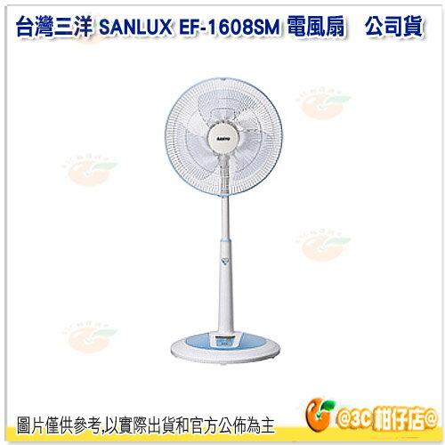 台灣三洋 SANLUX EF-1608SM 16吋微電腦定時立扇 公司貨 16吋 電風扇 立扇