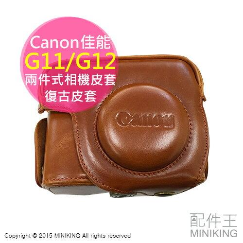 【配件王】現貨深咖 佳能 Canon G11 G12 二件式復古皮套 保護套 相機套 兩色 淺棕 深咖 另售 多種皮套