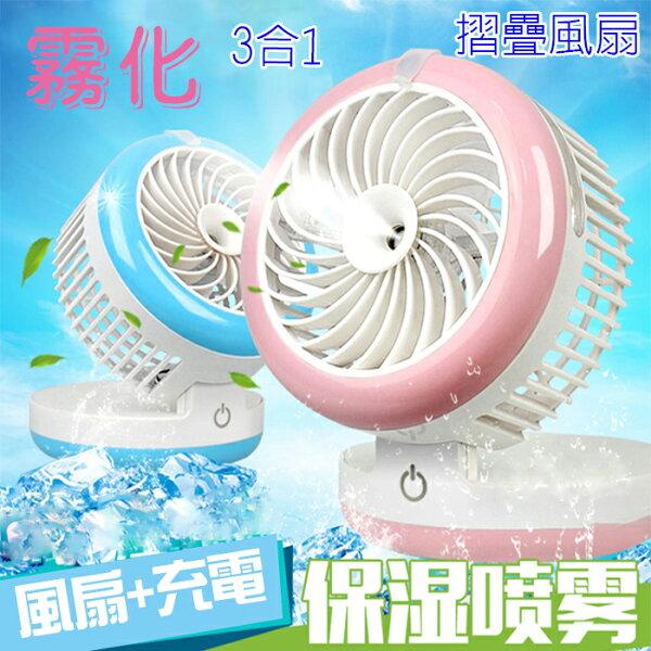 迷你風扇 USB充電風扇 摺疊風扇 霧化迷你風扇 行動電源霧化風扇