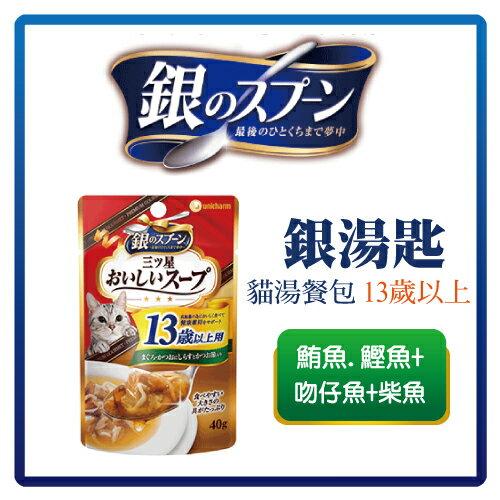 【日本直送】銀湯匙 貓湯餐包-13歲以上-鮪魚+鰹魚+吻仔魚+柴魚 40g-48元>可超取(C002H45)