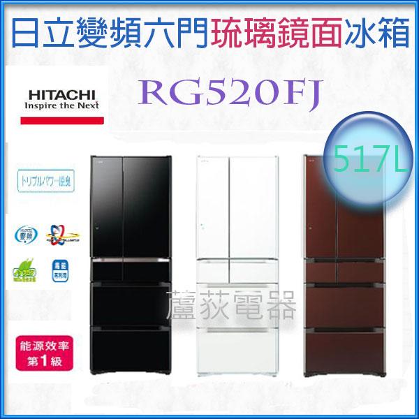 【日立~蘆荻電器】全新517L【日立六門琉璃變頻電冰箱】RG520FJ