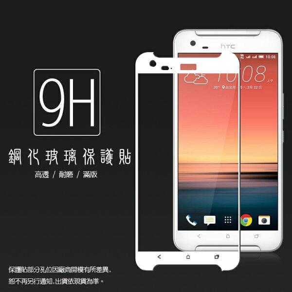 HTC One X9  滿版 鋼化玻璃保護貼/全螢幕/全屏/9H硬度/高清透/強化/防爆/防刮