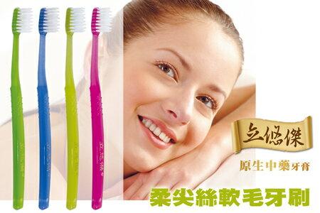 柔尖絲軟毛(深入牙縫清除牙結石牙刷.抗菌牙刷.超軟毛牙刷.敏感牙刷.牙齦護理牙刷.牙周護理牙刷.小刷頭.健康牙刷)1支