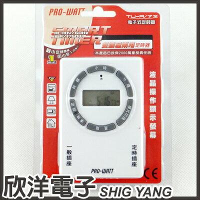※ 欣洋電子 ※ PRO-WATT 電子式定時器 雙插座兩用 (TU-A72)