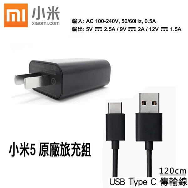 MIUI Xiaomi 小米手機 5/小米5 原廠快充旅充頭+USB To Type C 原廠傳輸線/HTC 10/LG G5/Nexus 6P/華為 HUAWEI P9/P9 plus/Nokia N1/ASUS ZenFone3 ZE552KL/ZE520KL/Deluxe ZS570KL/Ultra ZU680KL/ZenPad S Z580CA