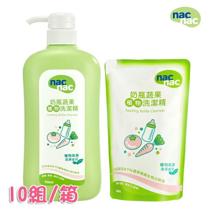 nac nac - 奶瓶蔬果洗潔精 1罐700ml+1補充包600ml 10組/箱 0