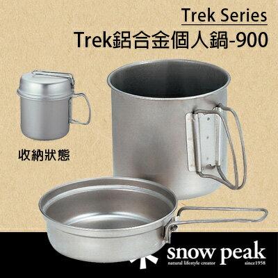 【鄉野情戶外用品店】 Snow Peak  日本   Trek鋁合金個人鍋-900/鋁鍋 露營餐具/SCS-008 【鋁合金】