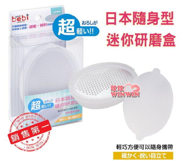 元氣寶寶LB-73810日本隨身型迷你研磨盒(附防塵安全蓋)輕巧方便可以隨身攜帶,隨時可幫寶寶將食物搗碎、磨成泥