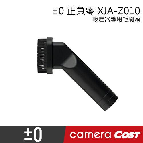 正負零±0 XJA-Z010 XJAZ010 專用毛刷頭 - 限時優惠好康折扣