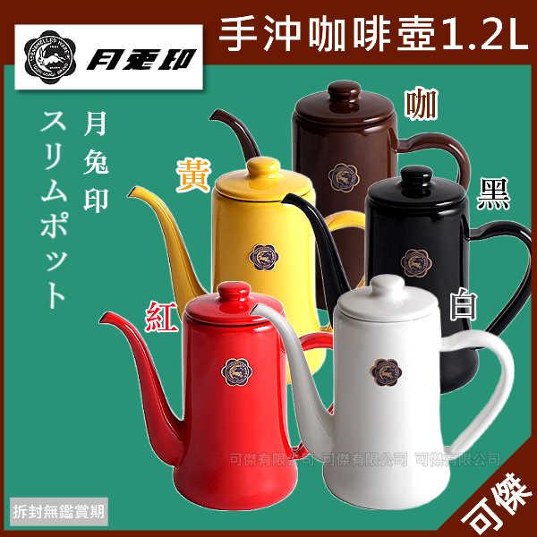 可傑 日本進口 野田琺瑯 月兔印  SLIM  POT  手沖壺 咖啡壺  琺瑯壺 1.2L  多色選擇  咖啡職人最愛!