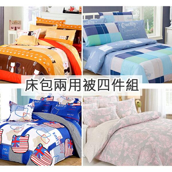 舒柔棉磨毛超細纖維3.5尺單人四件組床包兩用被_多種花色_天絲絨/天鵝絨《GiGi居家寢飾生活館》