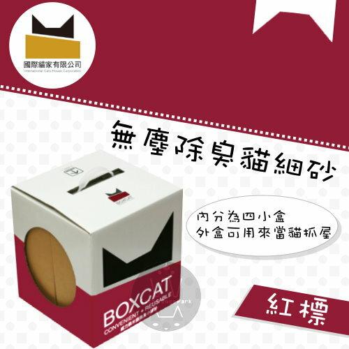 +貓狗樂園+ BOXCAT【國際貓家貓砂系列。無塵除臭貓細砂。紅標】650元 - 限時優惠好康折扣