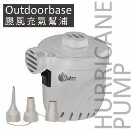 【鄉野情戶外專業】 Outdoorbase |台灣|  OB 強力電動充氣幫浦-灰 露營達人 歡樂時光_28279 28262
