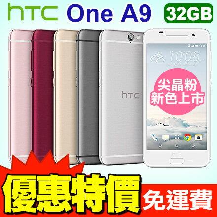 HTC One A9 32GB 贈原廠炫彩套+車充+螢幕貼 LTE 4G 中階32G智慧型手機 0利率+免運費