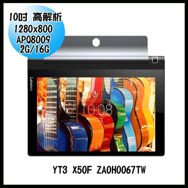【Lenovo】YOGA TAB 3 YT3-X50F ZA0H0067TW