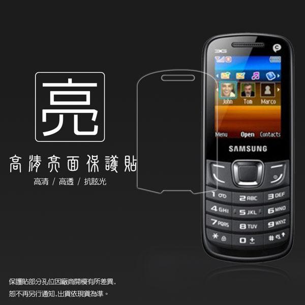 亮面螢幕保護貼 Samsung E3309 保護貼