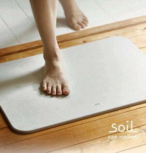 日本製 Soil 珪藻土防潮地墊 浴室地墊 吸水快乾腳踏墊 快乾免清洗 *夏日微風*