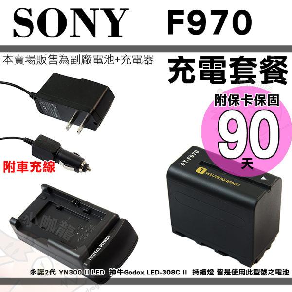 SONY NP-F970 電池 F970 副廠電池 充電器 鋰電池 車充 攝影機 補光燈 持續燈 LED308C 神牛 永諾 YN600 YN900