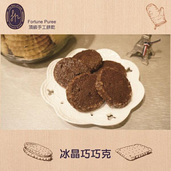 【Fortune Puree】冰晶巧巧克 (每包100g)