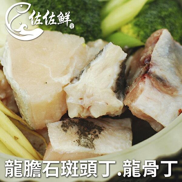 【佐佐鮮】龍膽石斑頭丁.龍骨丁_300g±10%
