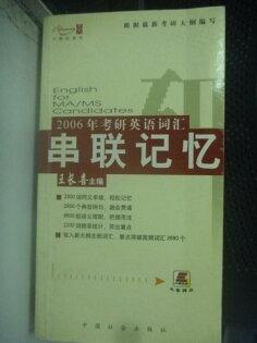 【書寶二手書T8/語言學習_LET】2006年考研英語詞匯串聯記憶_王長喜_簡體書