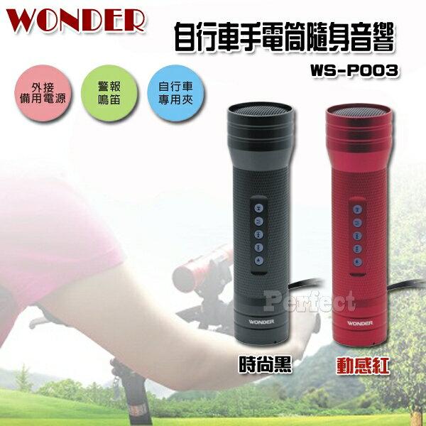 【WONDER ● 旺德】自行車手電筒隨身音響 WS-P003   **免運費**