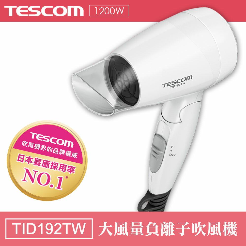 TESCOM 負離子吹風機 【HA-019】 TID192TW 輕巧 大風量 攜帶型 台灣公司貨